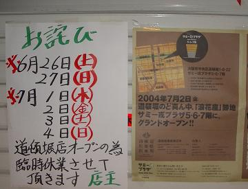 ippei_yasumi.JPG